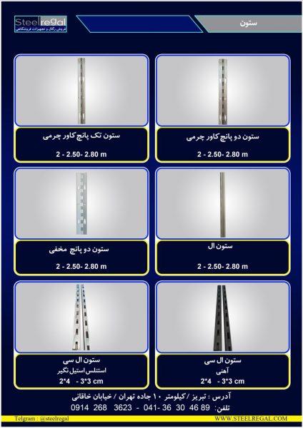 رگال ستونهای تولیدی استیل رگال